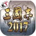 三国志2017辅助