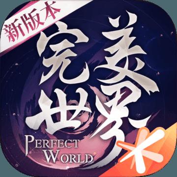 完美世界辅助
