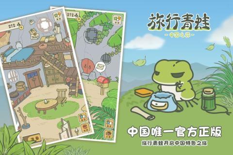 旅行青蛙中国之旅辅助